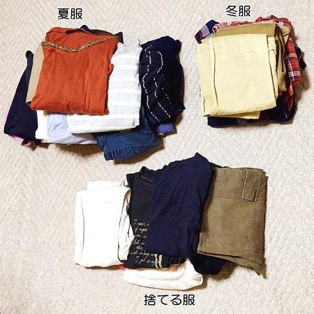 服の仕分け