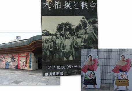 国技館内相撲博物館