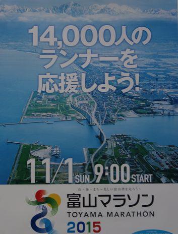 マラソンポスター