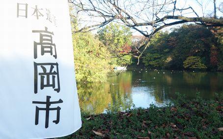 スタートは高岡古城公園