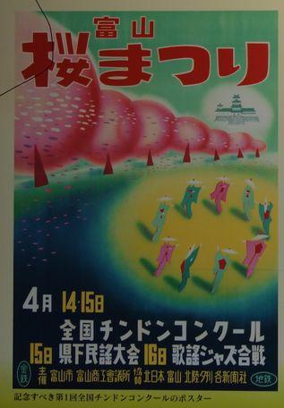 昭和30年の第一回ポスター