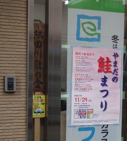 隅田川鮭の会