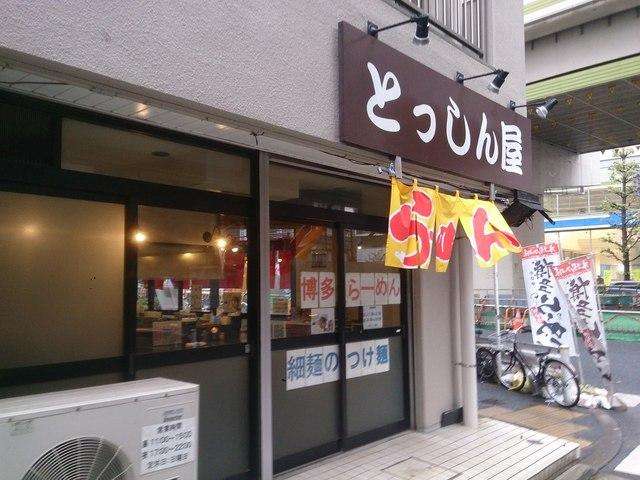 201511tosshin4.jpg