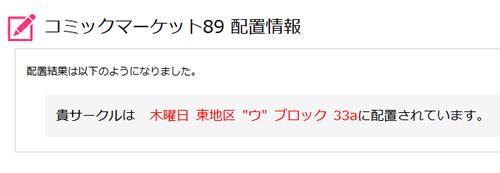コミケ89当落結果