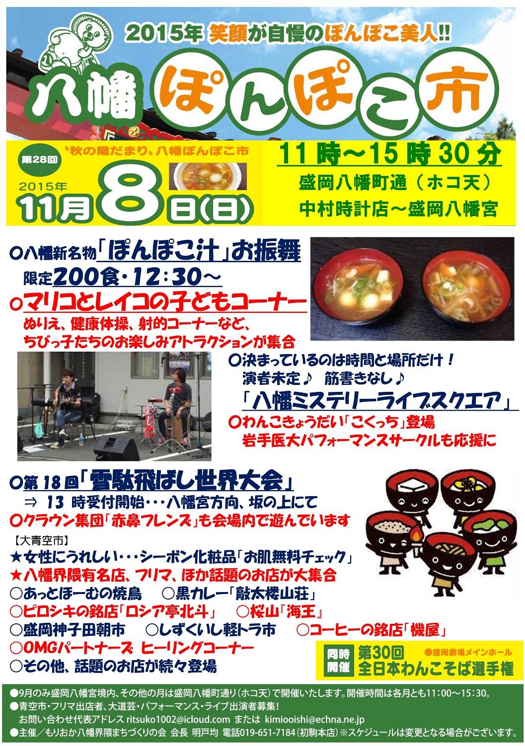 2711八幡ぽんぽこ市ミニポスター縮小