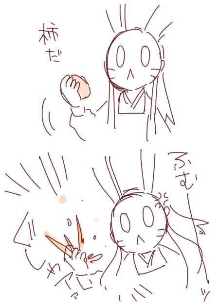 柿とうさぎさん2