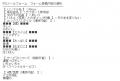 ラブボート新栄あいり口コミ4-1