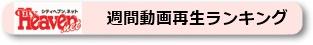 ヘブンネット週間動画再生数ランキング