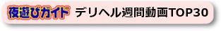 夜遊びガイドデリヘル週間動画再生数TOP30