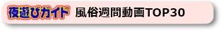 夜遊びガイド風俗週間動画再生数TOP30