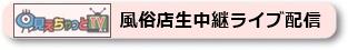 見えチャットTV風俗店生中継ライブ配信