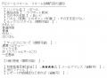 ラブボート新栄あいり口コミ5-1