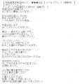 恋女房みこと口コミ2-2