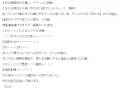 愛エンジェルきさき口コミ1-2