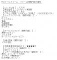 ラブボート東新町あむ口コミ1-1