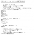ラブボート大曽根ティナ口コミ1-1
