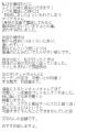ラブボート大曽根ティナ口コミ1-2