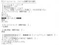 アイビーじゅり口コミ2-1