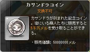 かさんどらコイン