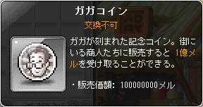 ががコイン