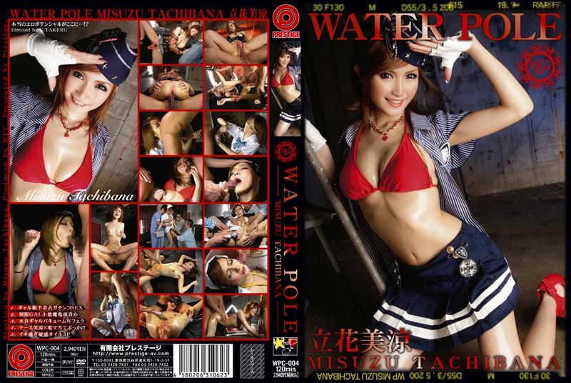 WATER POLE 04 立花美涼