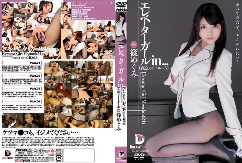 エレベーターガールin… [脅迫スイートルーム] Elevator Girl Megumi(24)