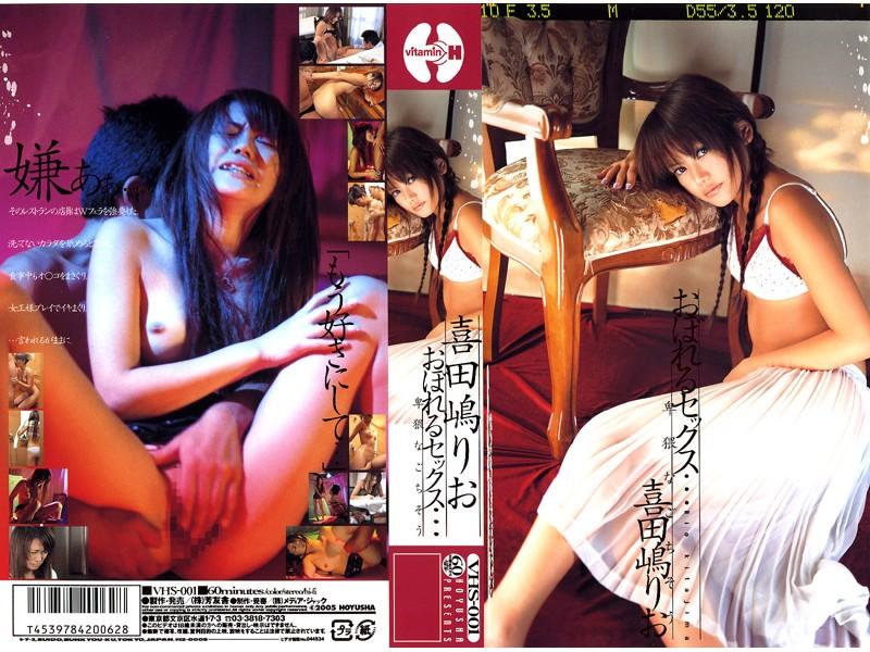 おぼれるセックス… 喜田嶋りお