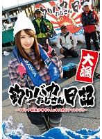 釣りバカおじさん日記 ~マドンナ初美沙希ちゃんとキス釣りチャレンジ!!~