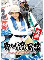 釣りバカおじさん日記 ~マドンナ澁谷果歩ちゃんとアジ釣りチャレンジ!!~