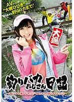 釣りバカおじさん日記 ~マドンナ大槻ひびきとニジマス&ヤマメ釣りチャレンジ!!~