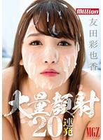 大量顔射20連発 友田彩也香