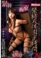 緊縛人体固定拷問 ミリオン卒業凌辱 友田彩也香
