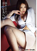 淫らな美人秘書 藤井レイナ