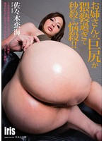 お姉さんの巨尻が猥褻過ぎて秒殺で悩殺!! 佐々木恋海
