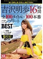 吉沢明歩16時間 全100タイトル×100本番コンプリートBEST