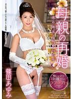 母親の再婚 僕の親友と結婚した母 篠田あゆみ