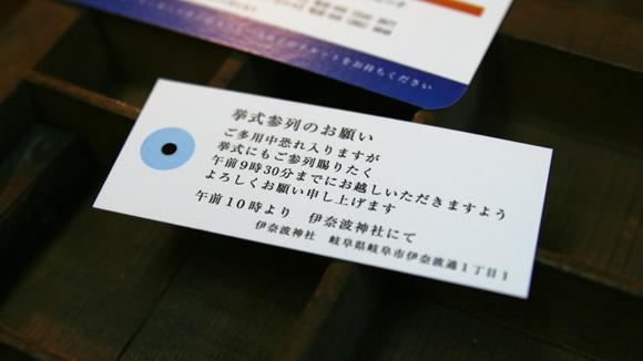 エアラインチケットの招待状