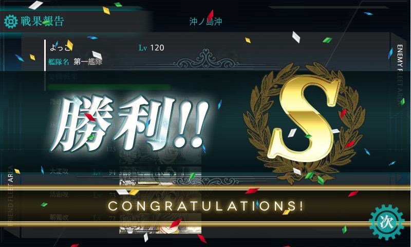 礼号作戦S勝利
