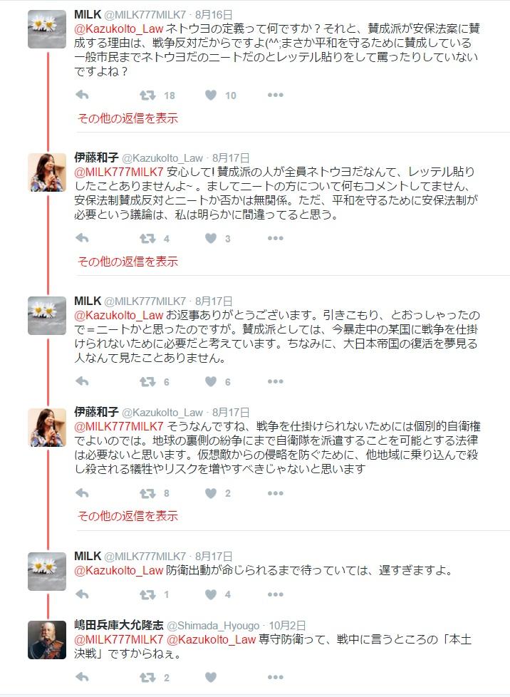 伊藤和子SEALDs1