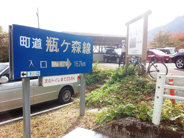 20151031_03瓶ケ森林道へ