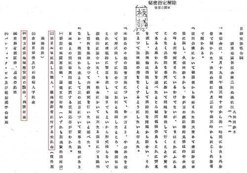 日韓交渉報告(請求権関係部会)_convert_20151112103749