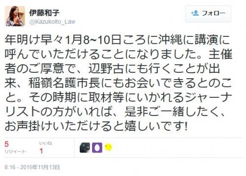 伊藤和子_convert_20151114161151