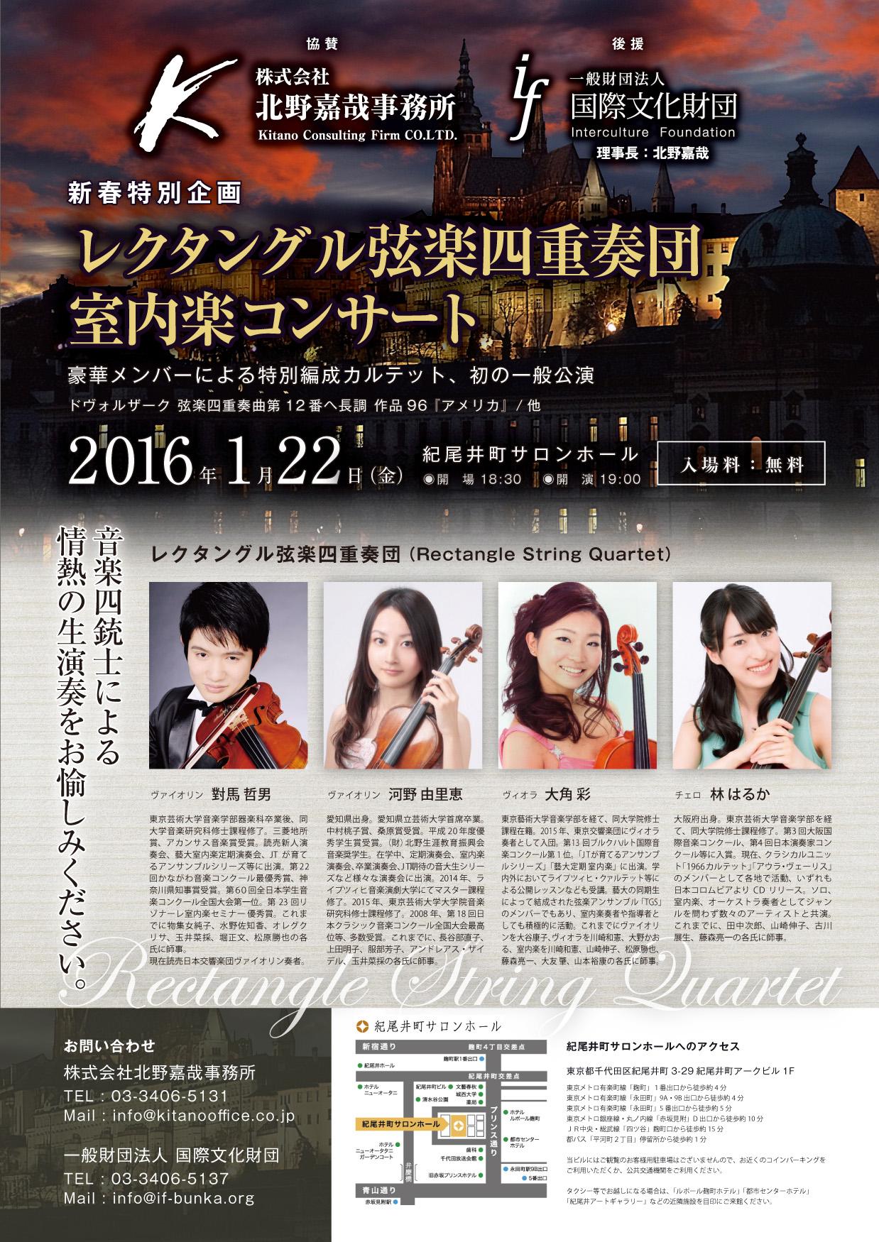 1月コンサート
