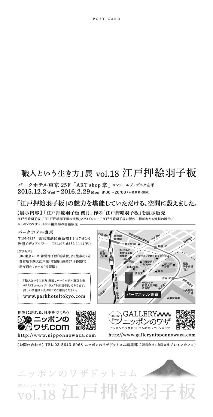 NWC_江戸押絵羽子板DM_裏