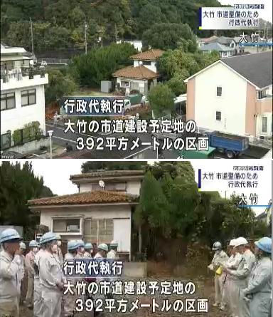 大竹市行政代執行1