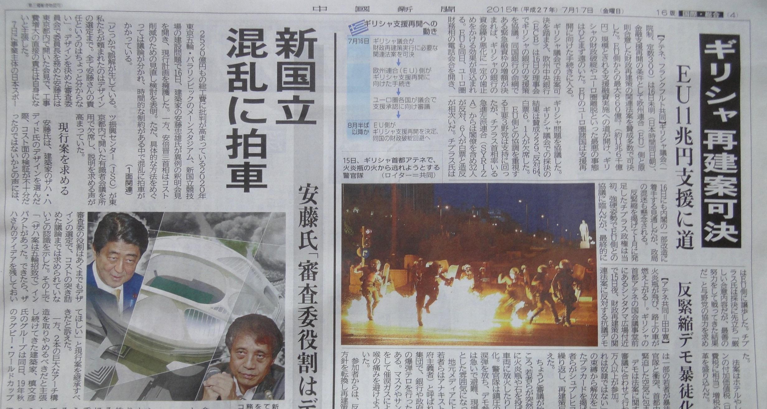 中国新聞・安倍総理