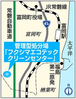 福島県最終処分場1