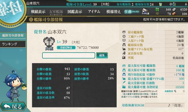 Baidu IME_2015-10-31_14-46-8