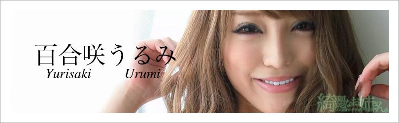 百合咲うるみ - 綺麗なお姉さん。~AV女優のグラビア写真集~