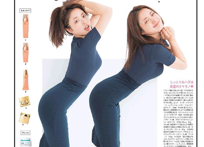 【画像】石原さとみさんがおしりを突き出したセクシーポーズ、女性誌に掲載される